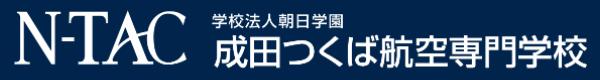 成田つくば航空専門学校