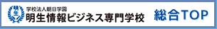 学校法人朝日学園 明生情報ビジネス専門学校 総合トップ