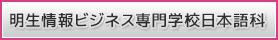 明生情報ビジネス専門学校日本語科