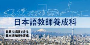 東京明生日本語学院 日本語教師養成科