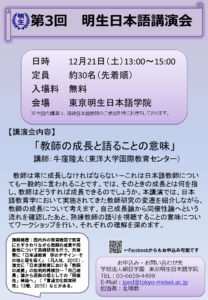 明生日本語講演会